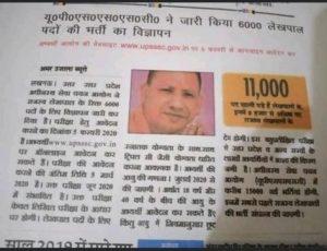 up lekhpal vacancy 2020